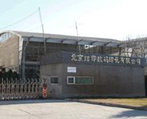 北京炫印纺织品数码印花有限公司