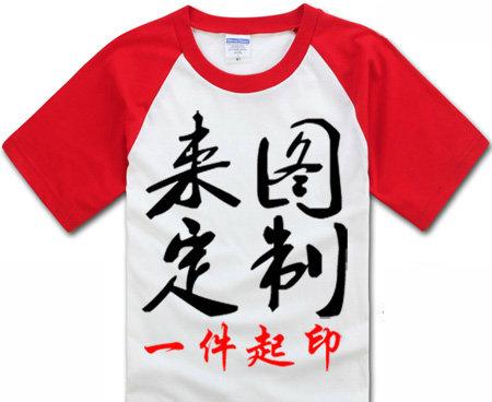 diy定做儿童t恤宝宝照片印在衣服上~T恤定做~儿童T定制