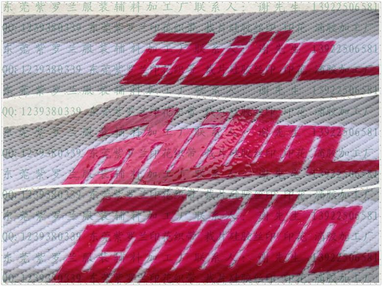 织带爱唯侦察1024织带丝印织带滴胶织带上胶织带涂层、硅胶滴胶 硅胶丝印