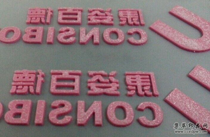 硅胶厚板烫画加工   烫画加工   硅胶热转印  热转印硅胶