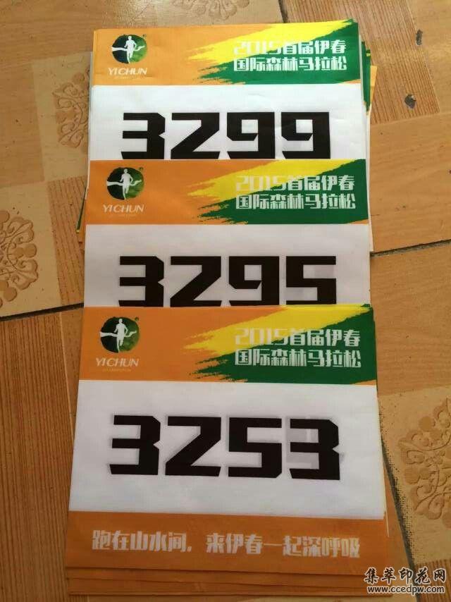 北京号码布印刷厂,数码印花,热升华。马拉松号码,人名号码。
