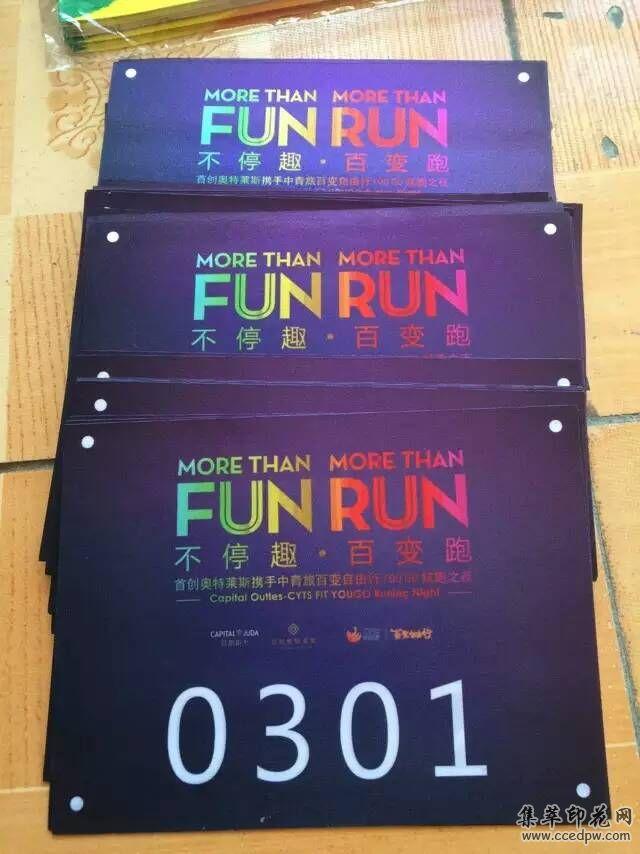 北京号码布、北京号码布印刷制作加工、北京国际马拉松号码布