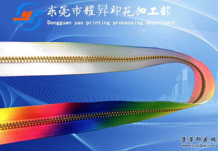 东莞耀昇印花加工部承接各种拉链印花、防水拉链印花、隐形拉链印