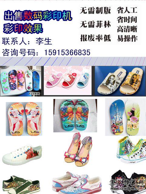 東莞厚街木板印刷數碼印花廠,衣架平板數碼印花廠