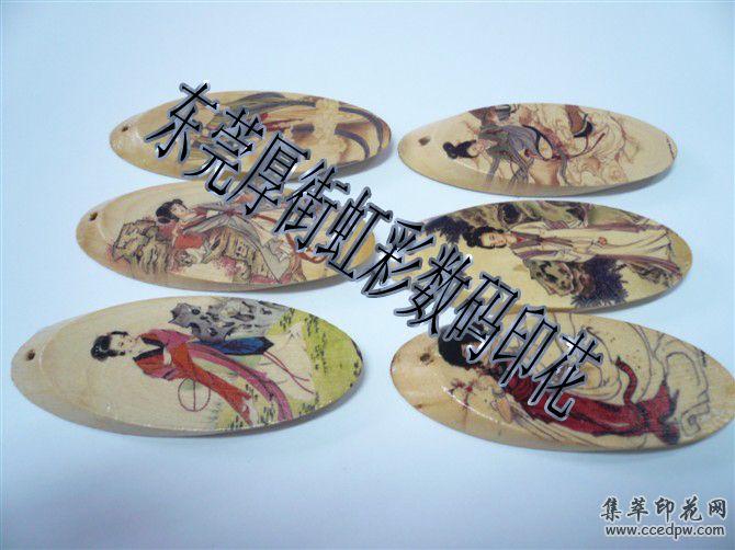 东莞厚街木板数码印花,木板喷绘加工