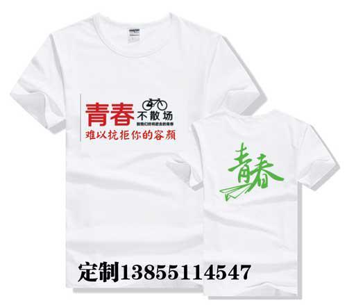 聚会T恤图案设计,毕业10年同学会统一服装定制
