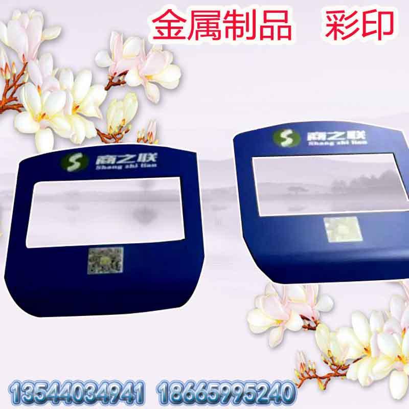 铁皮广告牌印刷加工 机器铝塑板铭牌印刷 不锈钢标牌广告印刷