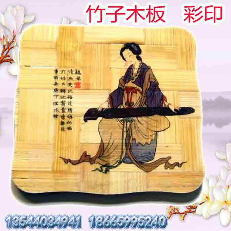 提供印花定制加工竹木工艺品彩印来图来料加工定制UV打印不限量