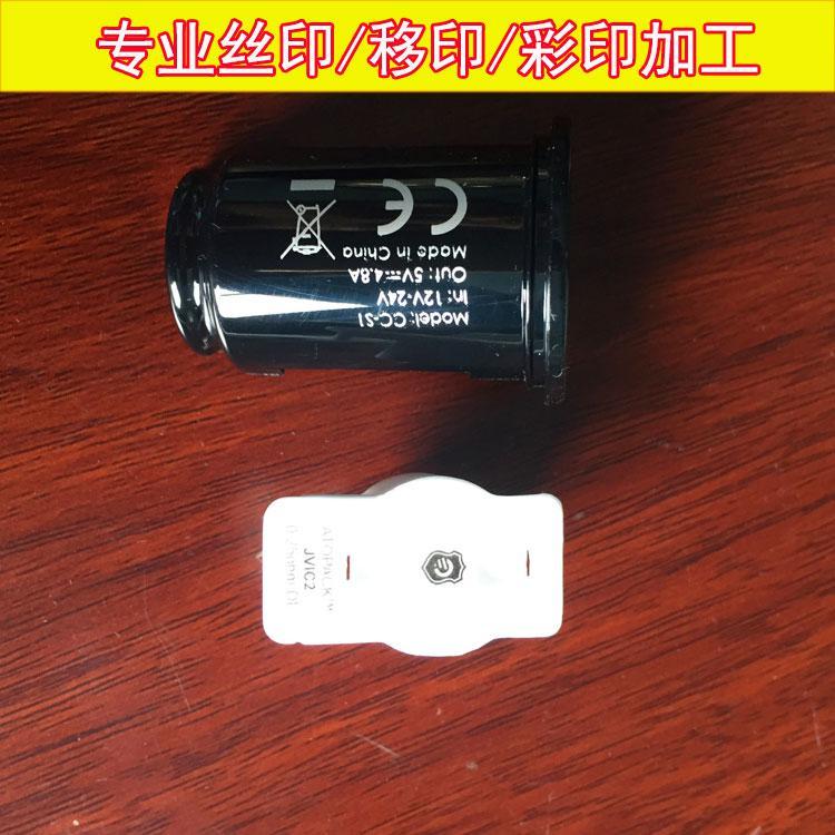 电子烟管移印字母印刷丝印单色logo移印加工五金金属外壳