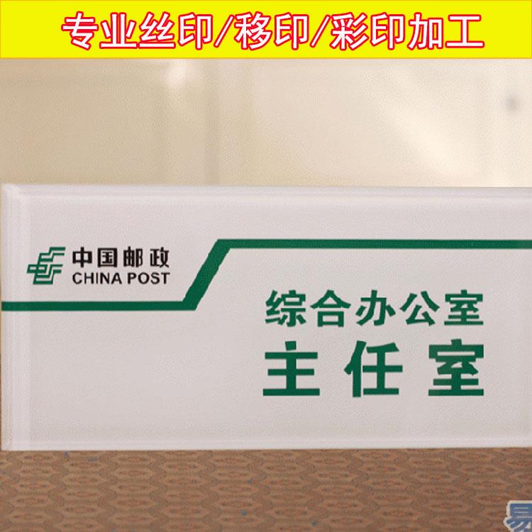 厂家定做亚克力logo丝印有机玻璃加工多色印刷标示牌可抛光