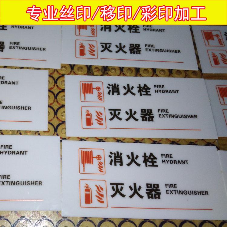 厂家定做亚克力号码牌亚克力丝印标牌加工酒店标示牌彩色印刷标牌