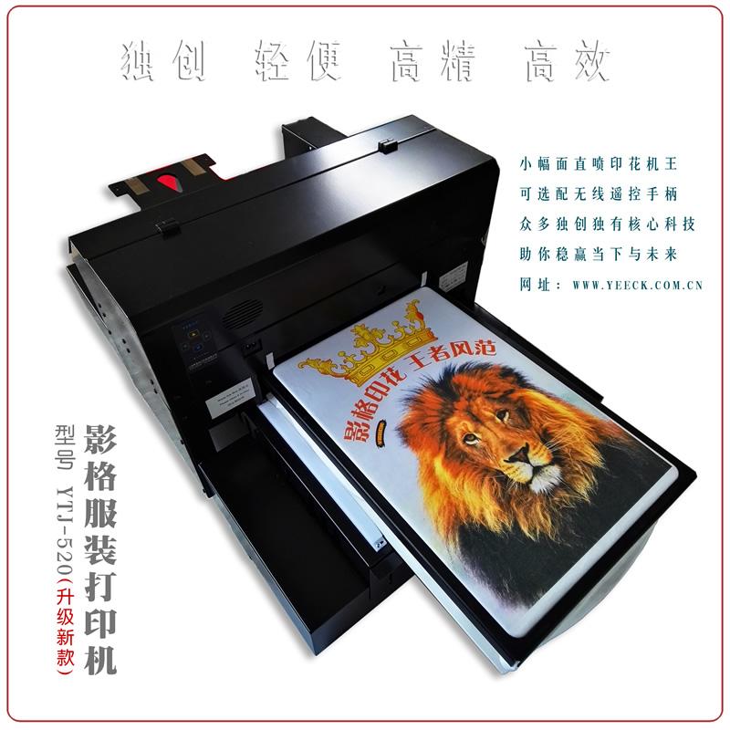 大幅面服装打印机 个性数码喷墨T恤服装印花机 低碳经济