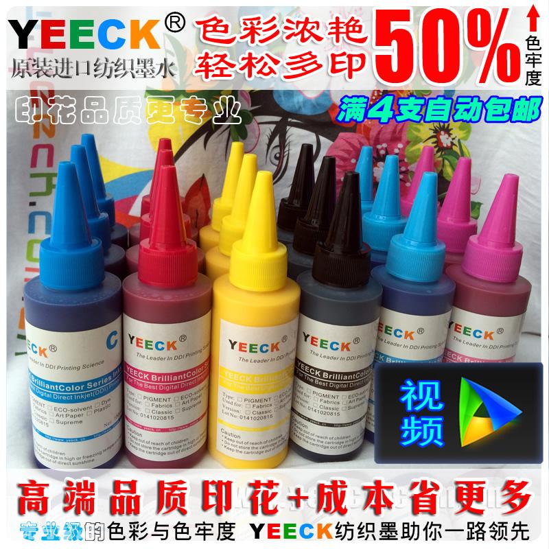 进口数码直喷印花纺织墨水纯棉专业级婴童服装T恤打印机涂料墨水