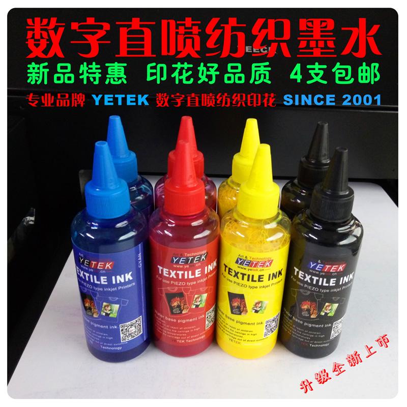 进口纯棉直喷数码印花墨水 万能平板打印机纺织墨水 不堵头出厂