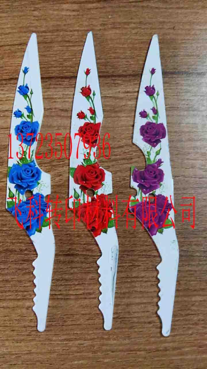 阳江手套热转移印花纸, 刀具热转移印花纸 ,袜子热转移印花纸