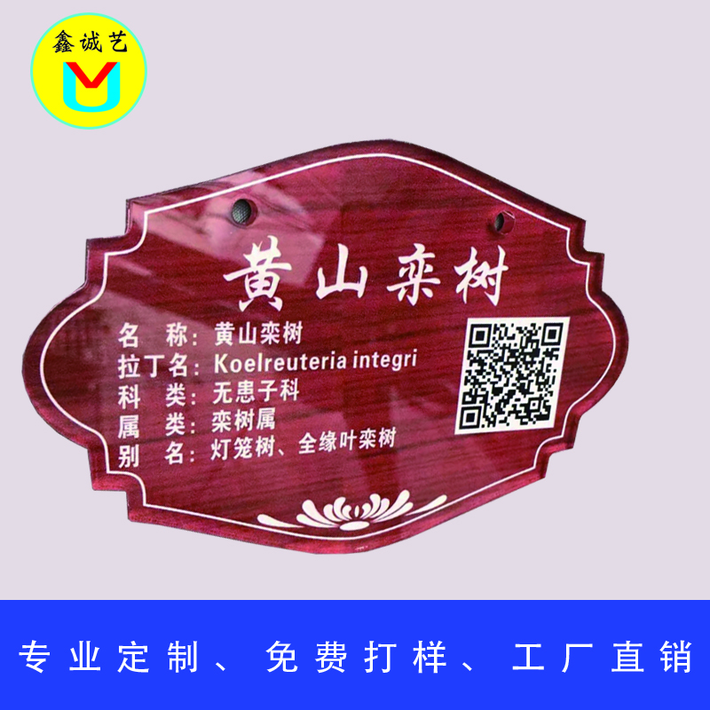深圳亚克力uv彩印喷绘加工亚克力标识牌彩印制作加工