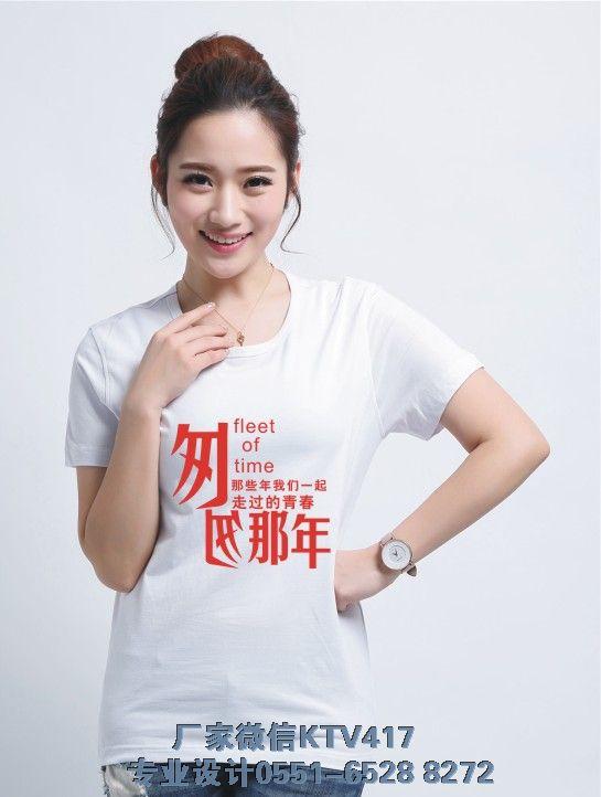 同学聚会文化衫定制图案,纪念T恤衣服印制LOGO