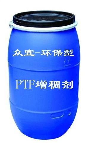 厂家供应水性涂料印花增稠剂   PTF增稠剂  无味环保增稠
