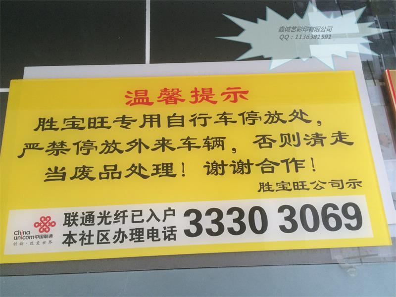 深圳亚克力标识牌制作加工亚克力喷绘彩印加工