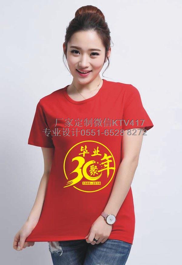 同学聚会T恤图案设计,聚会文化衫LOGO印字