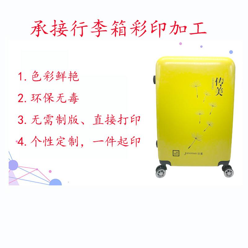 深圳行李箱uv打印加工拉杆箱uv彩印加工