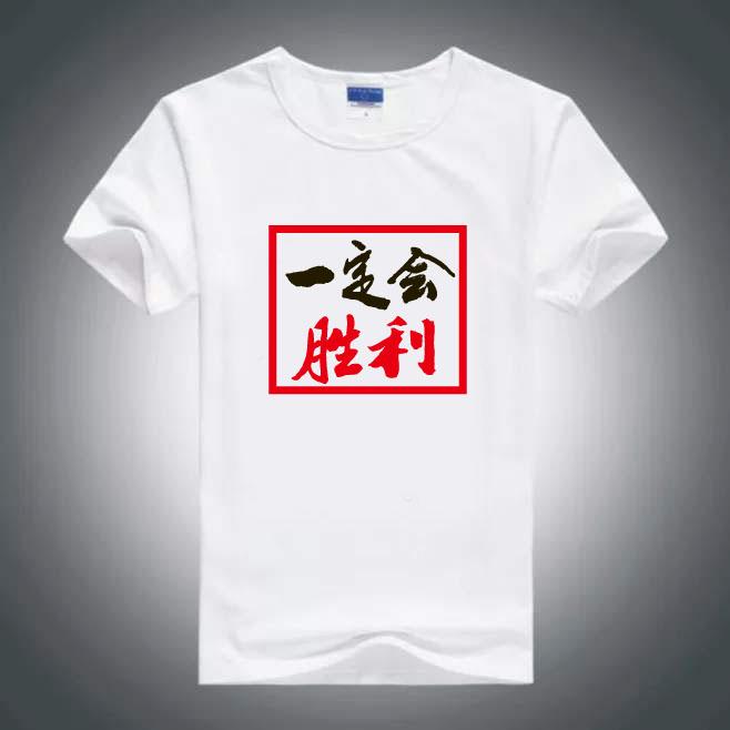 北京T恤衫一件起印,个性文化衫印刷设计创意T恤,POLO衫