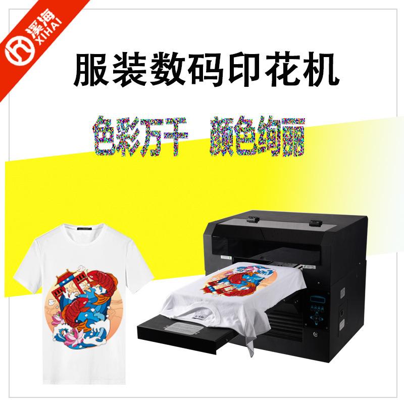北京t恤印花机服装数码印花机夏季创业衣服小型直喷打印机济南厂