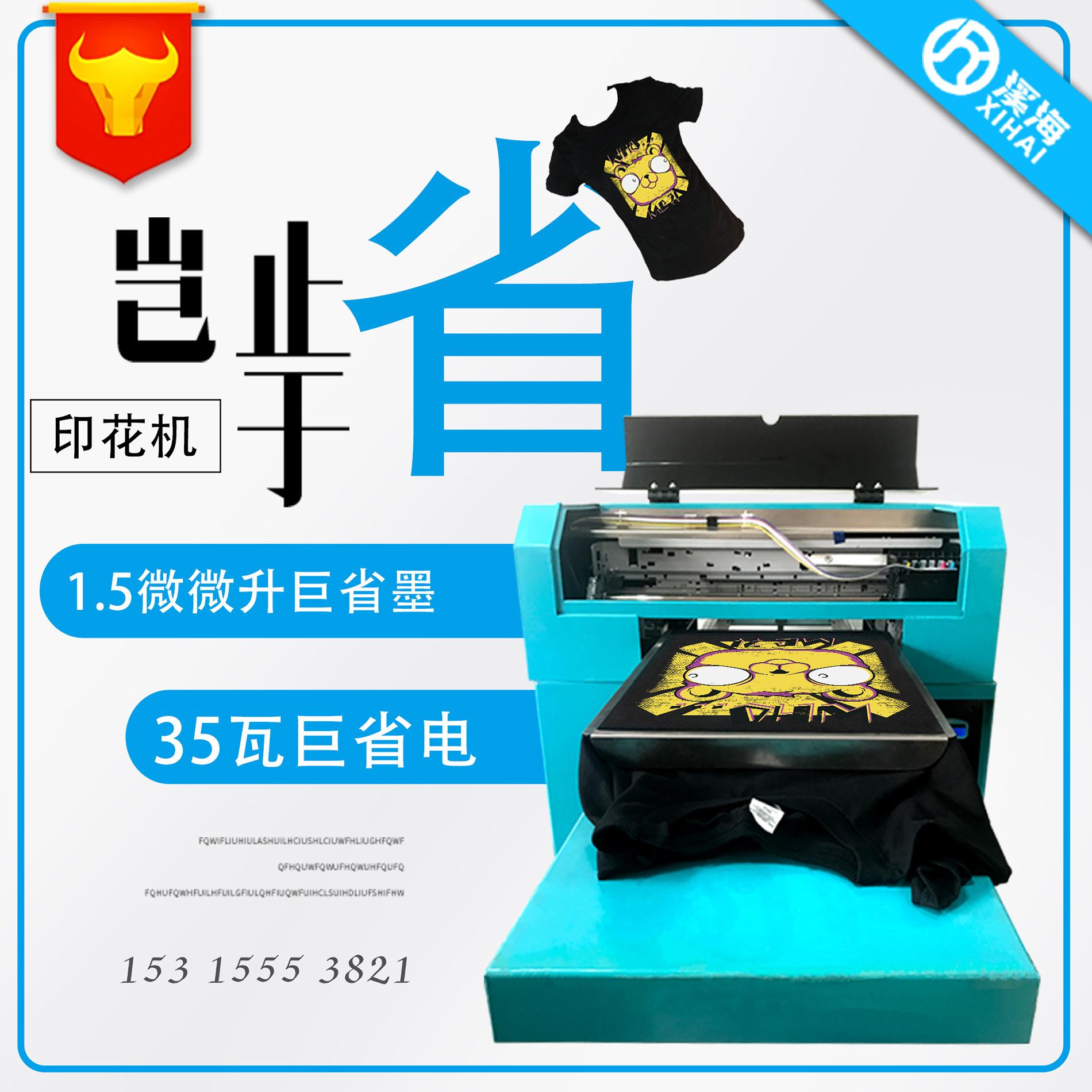 山西t恤印花機服裝數碼印花機夏季創業衣服小型直噴打印機