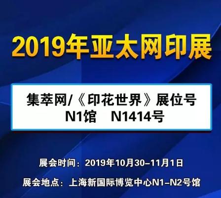 10月30号集萃网邀您参加第33届亚太网印展,展位号N1馆:N1414号