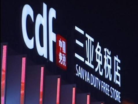 """离岛免税购物政策让中国消费有望""""海外购物""""转向""""海南购物"""""""