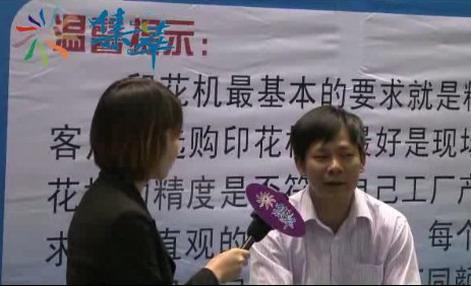 中山市威思博自动化设备有限公司亮相2010中国国际网印及数字化印刷展