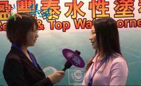 中山市盈丰泰水性涂料有限公司亮相2010中国国际网印及数字化印刷展
