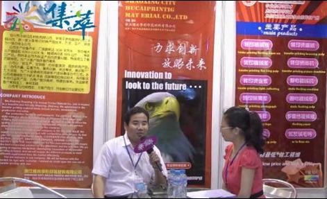 2012东莞纺织品印花展直击  绍兴华彩印花材料有限公司