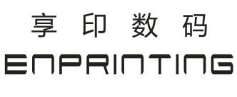 上海享印数码科技有限公司