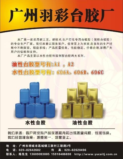 广州羽彩台胶厂