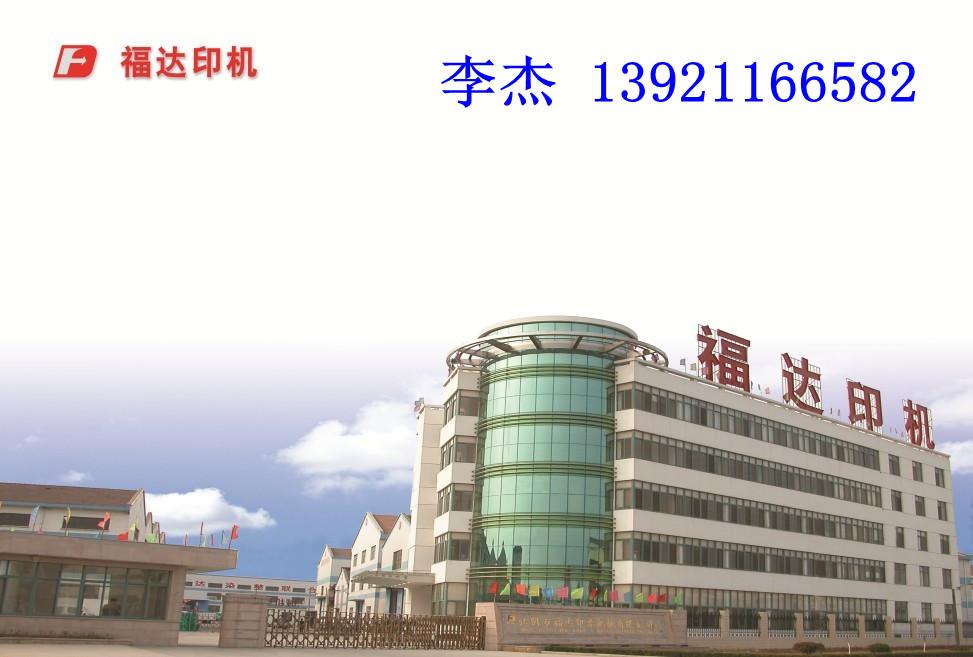 江阴福达印染机械有限公司