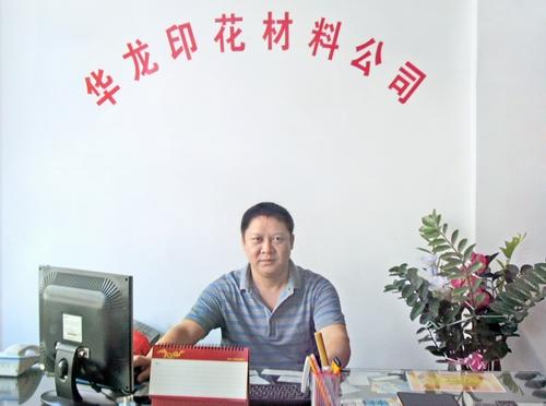 华龙印花材料厂
