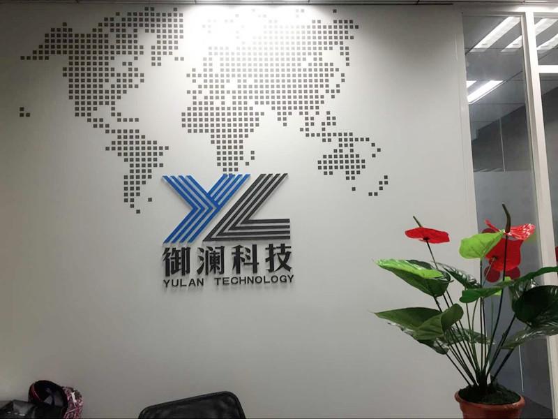 杭州御澜科技有限公司