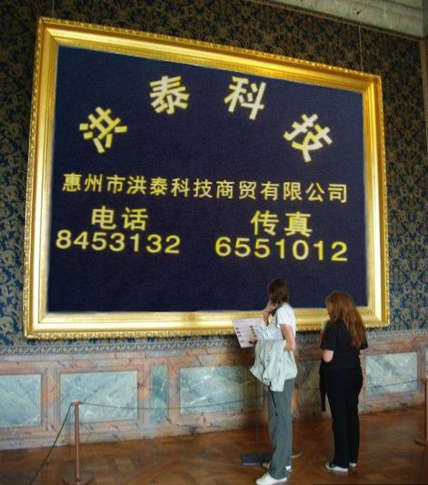 惠州市洪泰德科技商贸有限公司