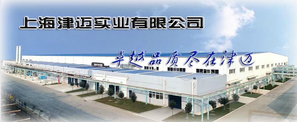 上海津迈实业有限公司